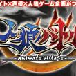 イベント「人狼バトル 〜animate village〜」