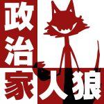 【全国の議員が集結】政治家人狼【生放送】