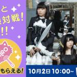 【挑戦者募集】人狼アイドルとピグパで人狼対決!